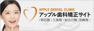 アップル歯科矯正サイト